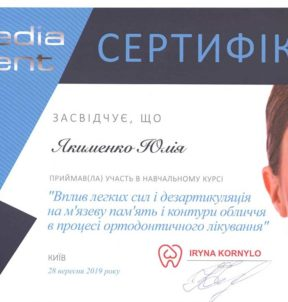 Якименко Юлия Валерьевна SE02911-1-e1576161655441