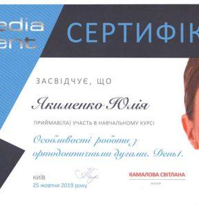 Якименко Юлия Валерьевна SERTIF2-e1576161768500