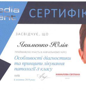 Якименко Юлия Валерьевна SERTIF4-e1576161806967