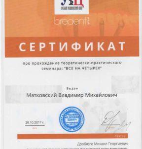 Матковский Владимир Михайлович foto-sertifikata-matkovskogo-vladimira-004