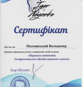 Матковский Владимир Михайлович foto-sertifikata-matkovskogo-vladimira-005