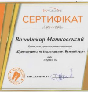 Матковский Владимир Михайлович foto-sertifikata-matkovskogo-vladimira-006-e1576768461210