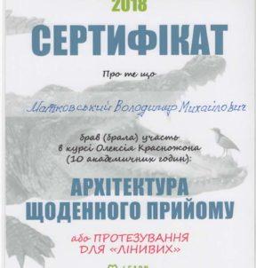 Матковский Владимир Михайлович foto-sertifikata-matkovskogo-vladimira-009