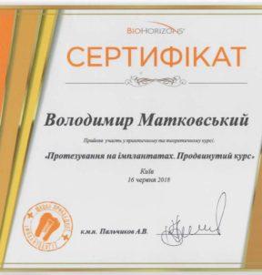 Матковский Владимир Михайлович foto-sertifikata-matkovskogo-vladimira-010-e1576768440108