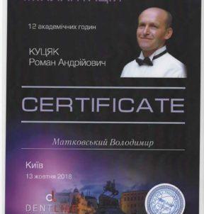 Матковский Владимир Михайлович foto-sertifikata-matkovskogo-vladimira-012