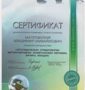 Матковский Владимир Михайлович foto-sertifikata-matkovskogo-vladimira-013