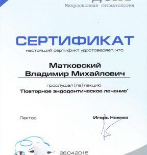 Матковский Владимир Михайлович sertifikat-stomatolog-matkovskij-vladimir-mihajlovich-esthetic-dental-clinic-01