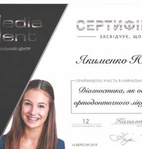 Якименко Юлия Валерьевна sertifikat-vracha-ortodonta-yakimenko-yulii-valerevny-09-2019-e1576161576278