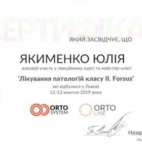 Якименко Юлия Валерьевна sertifikat-vracha-ortodonta-yakimenko-yulii-valerevny-10-2019-e1576161727686