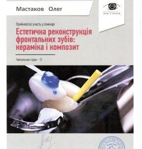 Мастаков Олег Евгеньевич Scan11-1