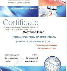 Мастаков Олег Евгеньевич Scan15-5