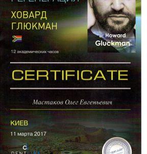 Мастаков Олег Евгеньевич Scan7-1