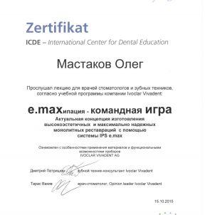 Мастаков Олег Евгеньевич Scan9-1